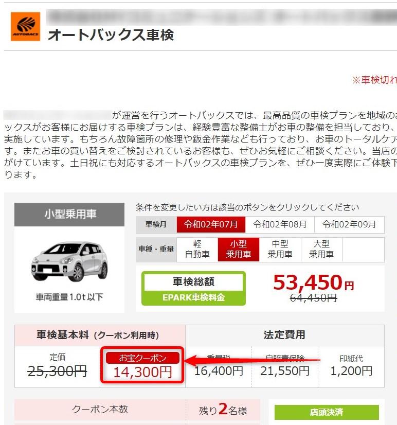 オートバックス車検 クーポンで1万円以上の割引